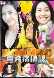 HOKURO 百発病伝説