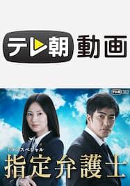 ドラマSP 指定弁護士【テレ朝動画】