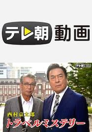 西村京太郎トラベルミステリー【テレ朝動画】