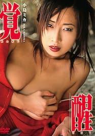小島ミカ「覚醒」