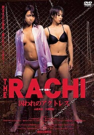 THE RACHI 囚われのアクトレス ~新人女優 拉致!監禁!~