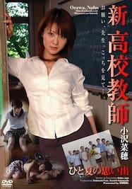 新 高校教師 ひと夏の思い出