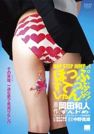 ほっぷ すてっぷ じゃんぷッ!(2009年)