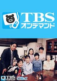 キッズ・ウォー~ざけんなよ~【TBSオンデマンド】