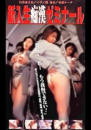 新入生痴漢ゼミナール