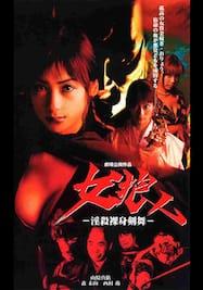 女狼 -淫殺裸身剣舞-