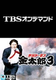 サラリーマン金太郎3【TBSオンデマンド】