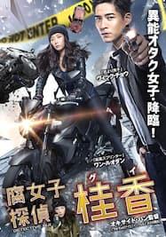 腐女子探偵★桂香(グイ)
