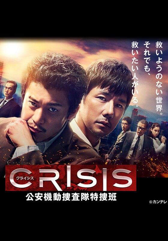 CRISIS 公安機動捜査隊特捜班【カンテレドーガ】