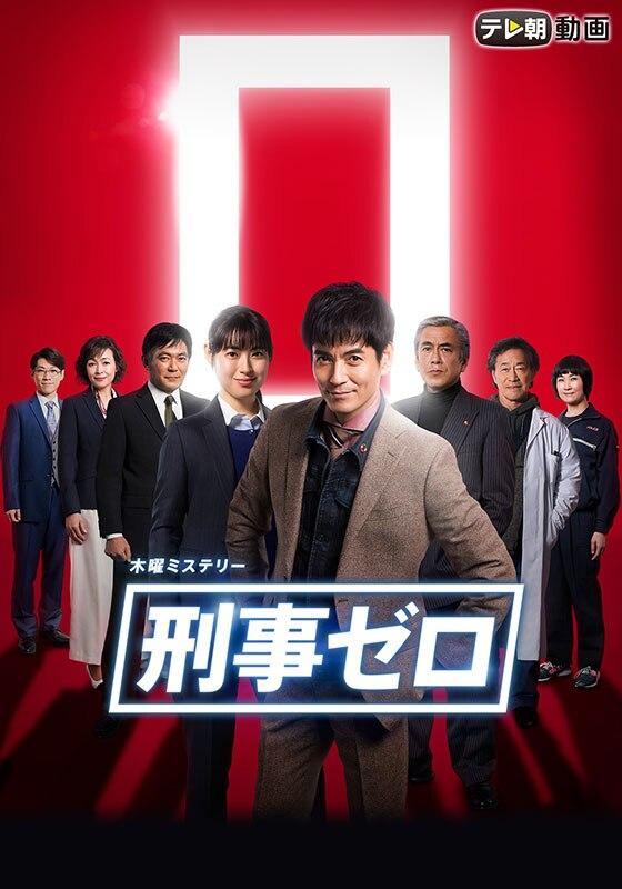 刑事ゼロ【テレ朝動画】