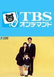 スウィート・ホーム【TBSオンデマンド】