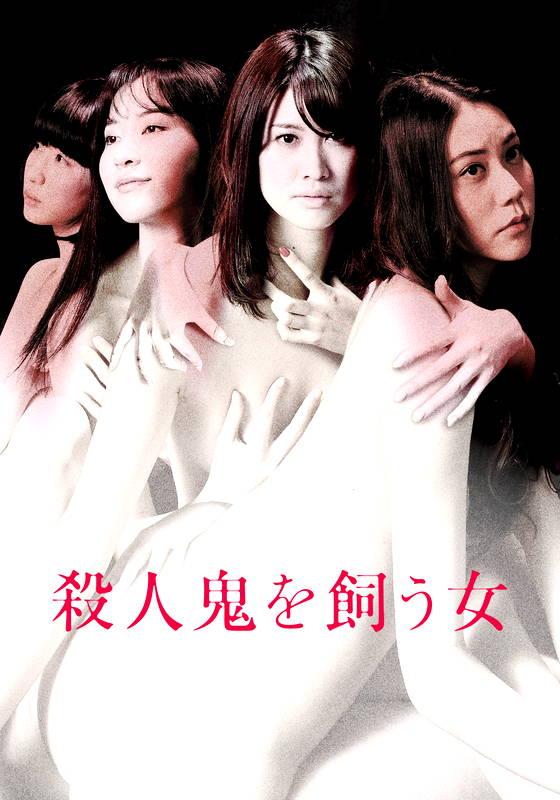 殺人鬼を飼う女(R18版)