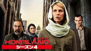 ホームランド/HOMELAND シーズン4