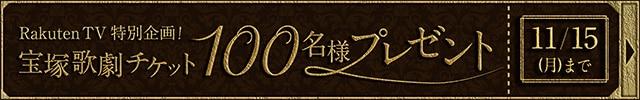宝塚歌劇チケットを100名様にプレゼント!