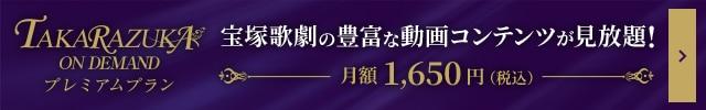 宝塚歌劇作品が見放題月額1650円税込タカラヅカプレミアムプラン