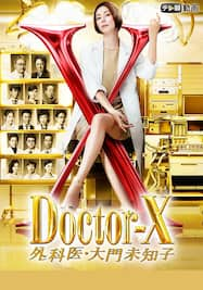 ドクターX ~外科医・大門未知子~(2019)【テレ朝動画】