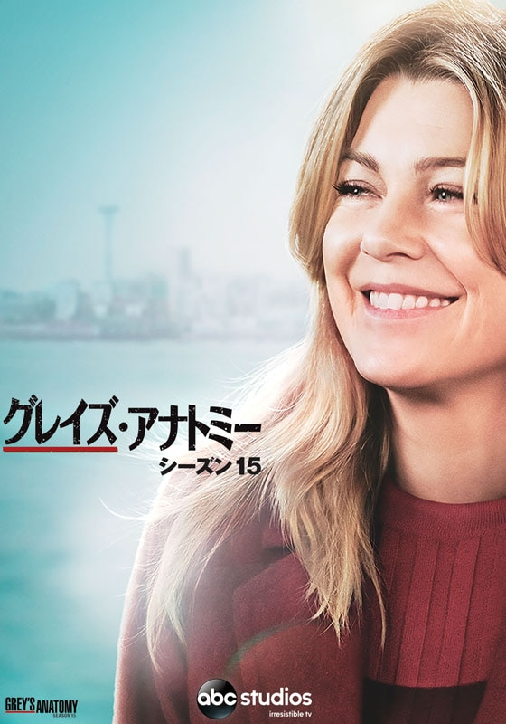 グレイズ・アナトミー シーズン15