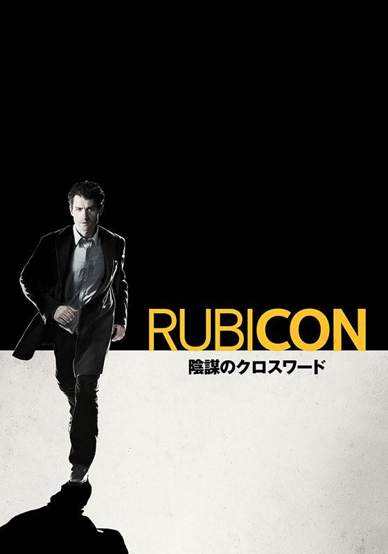 RUBICON 陰謀のクロスワード