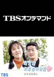 ボクのお見合い日記【TBSオンデマンド】