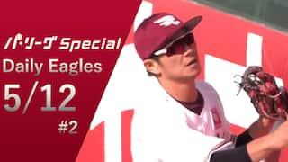 岡島豪郎選手と茂木栄五郎選手のファインプレー!Daily Eagles[2021/5/12 #2]