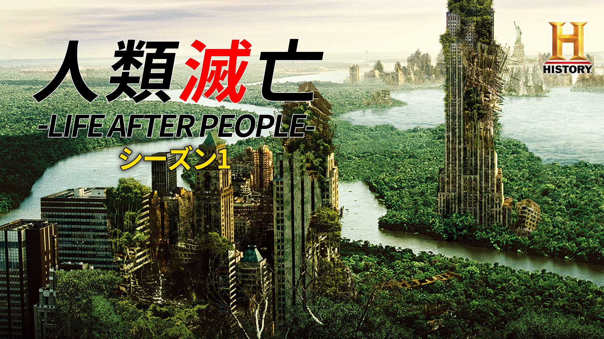 人類滅亡 -LIFE AFTER PEOPLE- シーズン1