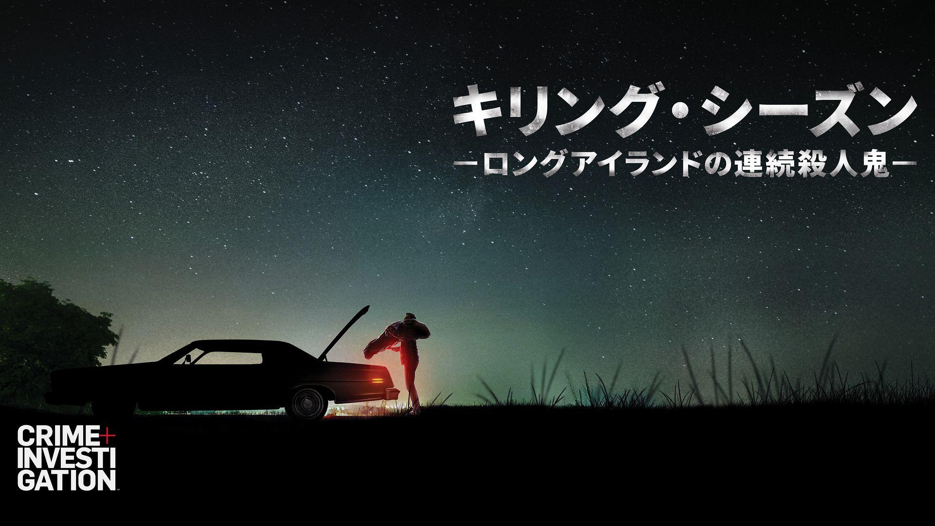 キリング・シーズン -ロングアイランドの連続殺人鬼-