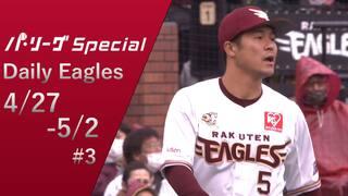 [4/27-5/2]Weeklyダイジェスト守備・走塁編 Daily Eagles[ #3]