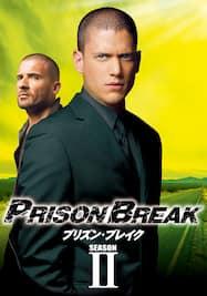 プリズン・ブレイク シーズン2