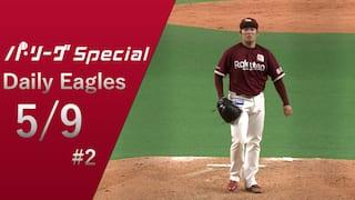 松井裕樹投手が通算150セーブを達成!Daily Eagles[2021/5/9 #2]