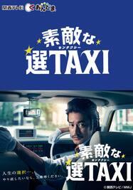 素敵な選TAXI【関西テレビ おんでま】
