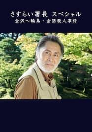 さすらい署長スペシャル 金沢~輪島・金箔殺人事件【テレ東OD】