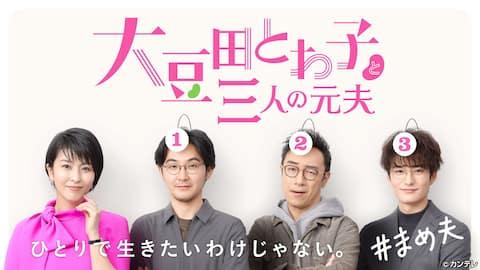 大豆田とわ子と三人の元夫【カンテレドーガ】