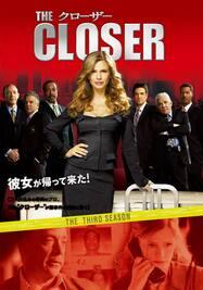 クローザー シーズン3