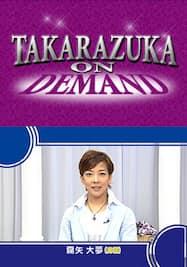 TAKARAZUKA NEWS プレイバック!「タカラジェンヌえとせとら「霧矢大夢」」~2004年9月より~