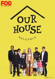 OUR HOUSE【FOD】