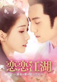 恋恋江湖~運命の愛の見つけ方~