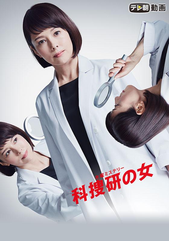 科捜研の女 season19【テレ朝動画】