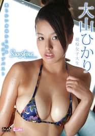 Sunshine/大山ひかり