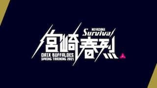 2021/2/9 11:00 オリックス・バファローズキャンプ  紅白戦