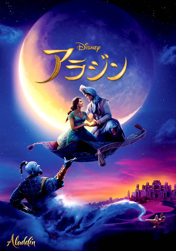 アラジン【特典映像付き】|Aladdin」