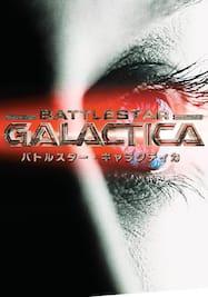ギャラクティカ/BATTLESTAR GALACTICA パイロット版