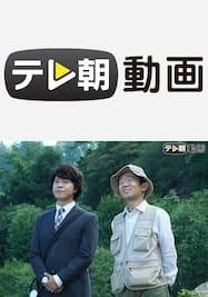 遺留捜査スペシャル(2018年11月11日放送)【テレ朝動画】