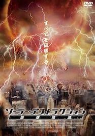 ソーラー・デストラクション ~地球壊滅~