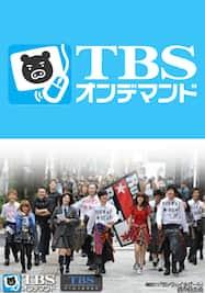 ランウェイ☆ビート【TBSオンデマンド】