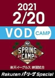 2021/2/20 13:00 楽天イーグルスキャンプ 練習試合(楽天 対 日本ハム)