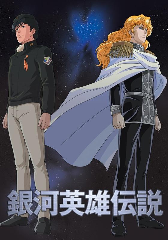銀河英雄伝説