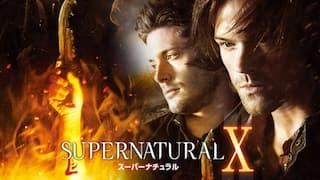 スーパーナチュラル シーズン10