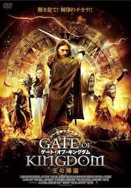 ゲート・オブ・キングダム王の帰還
