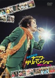 忌野清志郎 ナニワ・サリバン・ショー ~感度サイコー!!!~