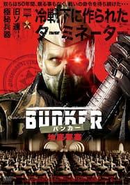 バンカー BUNKER 地下要塞